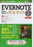 EVERNOTE基本&活用ワザ完全ガイド (できるポケット)(できるポケット)