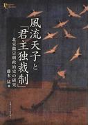 風流天子と「君主独裁制」 北宋徽宗朝政治史の研究 (プリミエ・コレクション)