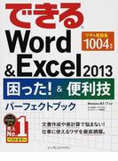 できるWord & Excel 2013困った!&便利技パーフェクトブック