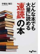どんな本でも大量に読める「速読」の本 (だいわ文庫)(だいわ文庫)