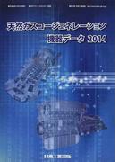 天然ガスコージェネレーション機器データ 2014