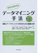 データマイニング手法 営業、マーケティング、CRMのための顧客分析 3訂版 探索的知識発見編