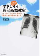 レジデントのためのやさしイイ胸部画像教室 ベストティーチャーに教わる胸部X線の読み方考え方