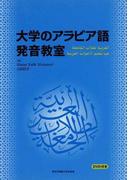 大学のアラビア語発音教室