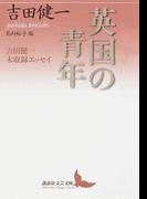 英国の青年 吉田健一未収録エッセイ (講談社文芸文庫)(講談社文芸文庫)