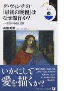 ダ・ヴィンチの「最後の晩餐」はなぜ傑作か? 聖書の物語と美術 (小学館101ビジュアル新書 Art)