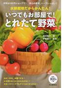いつでもお部屋で!とれたて野菜 水耕栽培だからかんたん! 材料は100円ショップで!安心の野菜&ハーブいっぱい!
