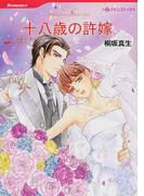 十八歳の許嫁 (ハーレクインコミックス Romance)(ハーレクインコミックス)