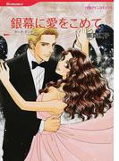 銀幕に愛をこめて (ハーレクインコミックス Romance)(ハーレクインコミックス)
