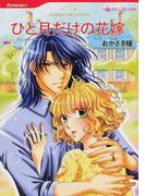 ひと月だけの花嫁 (ハーレクインコミックス Romance)(ハーレクインコミックス)