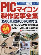PICマイコン製作記事全集 月刊トランジスタ技術10年分(2001−2010)から集大成 (アーカイブスシリーズ)