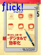 flick! 2014年5月号(flick!)