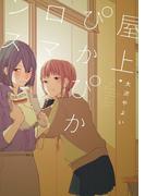屋上ぴかぴかロマンス(百合姫コミックス)