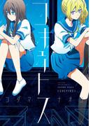 コキュートス(百合姫コミックス)