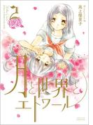 月と世界とエトワール(2)(百合姫コミックス)