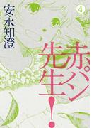 赤パン先生! 4(ビームコミックス)
