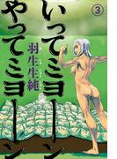 いってミヨーン やってミヨーン 3(ビームコミックス)