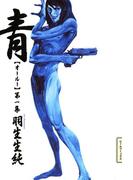青 オールー 第一集(ビームコミックス)
