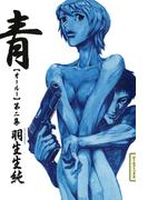 青 オールー 第二集(ビームコミックス)