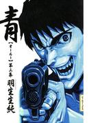 青 オールー 第三集(ビームコミックス)