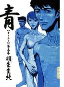 青 オールー 第五集(ビームコミックス)