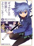 ギャルゲヱの世界よ、ようこそ! (2)(ファミ通クリアコミックス)