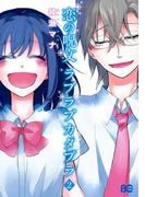 恋の呪文 ラブラブカタブラ 2(B'sLOG COMICS)