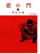 恋の門 1(ビームコミックス)