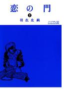 恋の門 2(ビームコミックス)