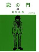 恋の門 3(ビームコミックス)