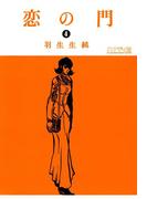 恋の門 4(ビームコミックス)