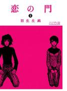 恋の門 5(ビームコミックス)