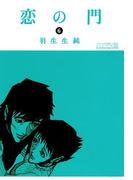 恋の門 6(ビームコミックス)