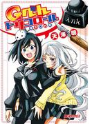 Gぺんトリコロール 電子DX版(マジキューコミックス)