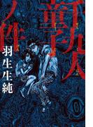 千九人童子ノ件(ビームコミックス)