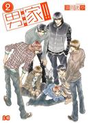男家!! 2(B'sLOG COMICS)
