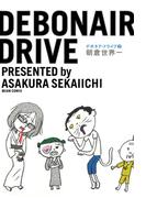 デボネア・ドライブ2(ビームコミックス)