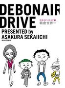 デボネア・ドライブ3(ビームコミックス)