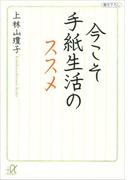 今こそ手紙生活のススメ(講談社+α文庫)