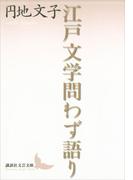 江戸文学問わず語り(講談社文芸文庫)