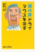 「現代病」ドライマウスを治す(講談社+α新書)