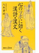 心の「ツボ」に効く漢詩・漢文(講談社+α新書)