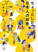 ちょっとした日本人の知恵(講談社+α文庫)