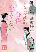 天女湯おれん 春色恋ぐるい(講談社文庫)