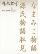 なまみこ物語 源氏物語私見(講談社文芸文庫)