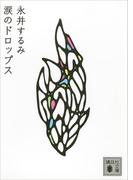 涙のドロップス(講談社文庫)