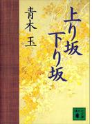 上り坂下り坂(講談社文庫)
