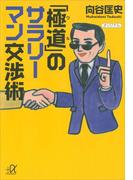 「極道」のサラリーマン交渉術(講談社+α文庫)