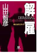 解雇・男たちのリストラ(小学館文庫)(小学館文庫)