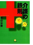介護の鉄則(小学館文庫)(小学館文庫)